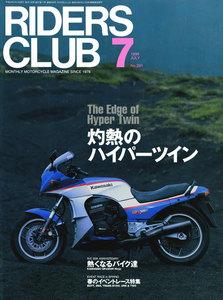 RIDERS CLUB 1998年7月号 No.291