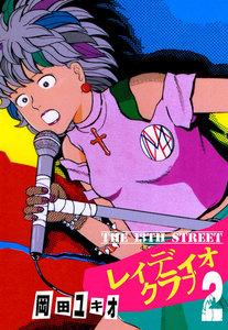 THE 13TH STREET レィディオクラブ 2巻