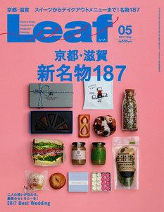 Leaf(リーフ) 2017年5月号