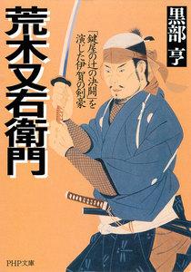 荒木又右衛門 「鍵屋の辻の決闘」を演じた伊賀の剣豪