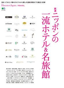 別冊Discover Japan TRAVEL 厳選 ニッポンの一流ホテル&名旅館