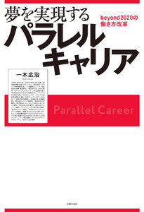 夢を実現するパラレルキャリア beyond2020の働き方改革