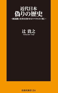 近代日本 偽りの歴史~無意識に史実を歪ませるリベラルの「病」~