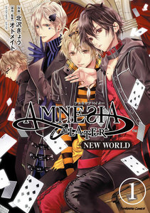 AMNESIA LATER NEW WORLD(分冊版) 【第1話】