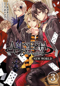 AMNESIA LATER NEW WORLD(分冊版) 【第3話】