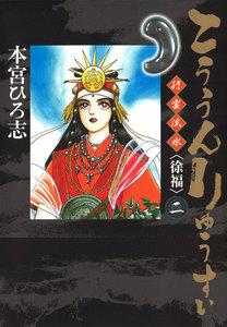 こううんりゅうすい〈徐福〉 2巻