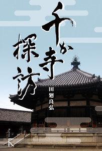 千か寺探訪