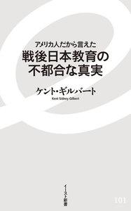 アメリカ人だから言えた 戦後日本教育の不都合な真実