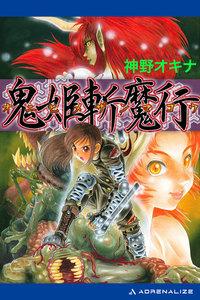 鬼姫斬魔行 電子書籍版