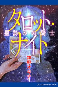 タロット・ナイト 星詠みの騎士 電子書籍版
