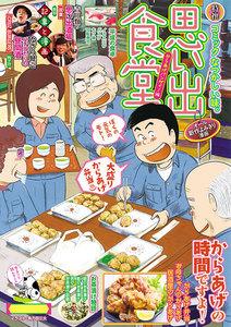 思い出食堂 No.45 からあげバンザイ!編