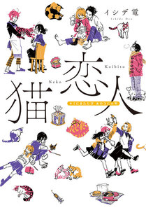 猫恋人 キミにまたたび あのコに小判 電子書籍版