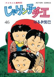 じゃりン子チエ【新訂版】 46巻