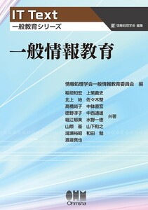 IT Text(一般教育シリーズ) 一般情報教育 電子書籍版