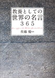 教養としての世界の名言365 電子書籍版