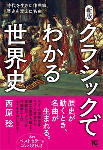 新版 クラシックでわかる世界史 電子書籍版
