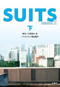 SUITS/スーツ season2