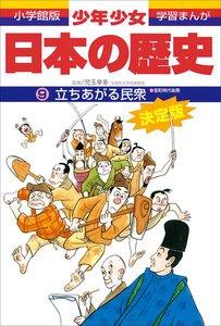 学習まんが 少年少女日本の歴史9 立ちあがる民衆 ―室町時代後期― 電子書籍版