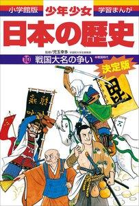 学習まんが 少年少女日本の歴史10 戦国大名の争い ―戦国時代― 電子書籍版