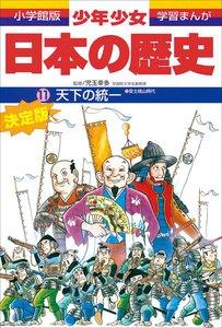 学習まんが 少年少女日本の歴史11 天下の統一 ―安土・桃山時代― 電子書籍版
