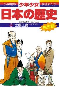 学習まんが 少年少女日本の歴史13 士農工商 ―江戸時代前期― 電子書籍版