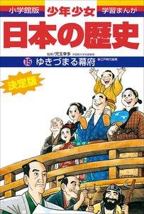 学習まんが 少年少女日本の歴史15 ゆきづまる幕府 ―江戸時代後期― 電子書籍版