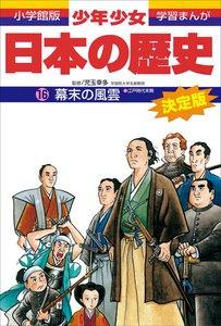 学習まんが 少年少女日本の歴史16 幕末の風雲 ―江戸時代末期― 電子書籍版