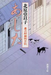 あした―慶次郎縁側日記―(新潮文庫) 電子書籍版