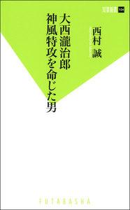 大西瀧治郎 神風特攻を命じた男 電子書籍版