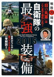 戦後70周年「日の丸軍」はここまで進化した!!自衛隊の最強装備2015 電子書籍版