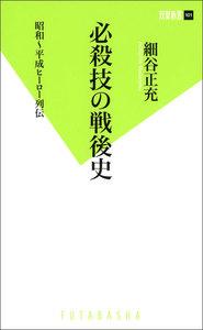 必殺技の戦後史 昭和~平成ヒーロー列伝! 電子書籍版