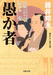 柳橋の弥平次捕物噺 : 6 愚か者 電子書籍版