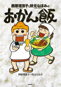 西原理恵子と枝元なほみのおかん飯 電子書籍版