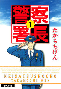 表紙『警察署長』 - 漫画