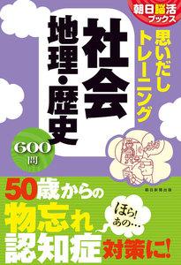 朝日脳活ブックス 思いだしトレーニング 日本の社会 地理・歴史
