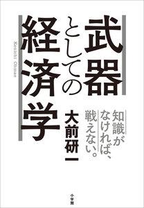 武器としての経済学 電子書籍版