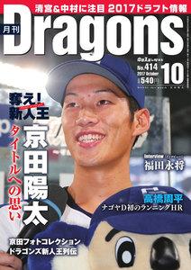 月刊 Dragons ドラゴンズ 2017年10月号