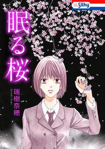 眠る桜【電子版オリジナルコミックス】