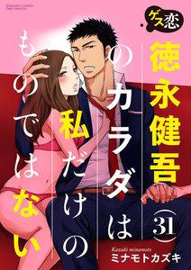 ゲス恋 徳永健吾(31)のカラダは私だけのものではない(分冊版) 【第8話】 恋敵勢ぞろい