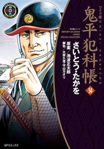 鬼平犯科帳 (54)[コミック・ワイド版]