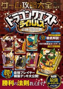 100%ムックシリーズ ゲーム攻略大全 Vol.9