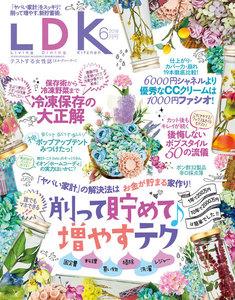 LDK (エル・ディー・ケー) 2018年6月号