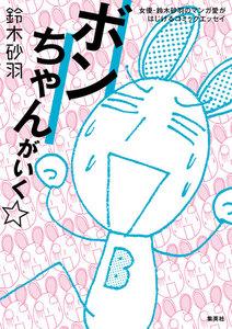 ボンちゃんがいく☆ 女優・鈴木砂羽のマンガ愛がはじけるコミックエッセイ