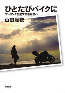 ひとたびバイクに ツーリングを愛する者たちへ
