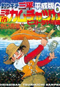 釣りキチ三平 平成版 (6~10巻セット)