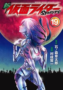 新 仮面ライダーSPIRITS 19巻