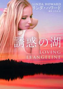 誘惑の湖【新装版】 電子書籍版