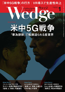 Wedge 2019年1月号
