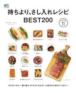 ei cooking 持ちより、さし入れレシピBEST200