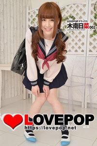 LOVEPOP デラックス 木南日菜